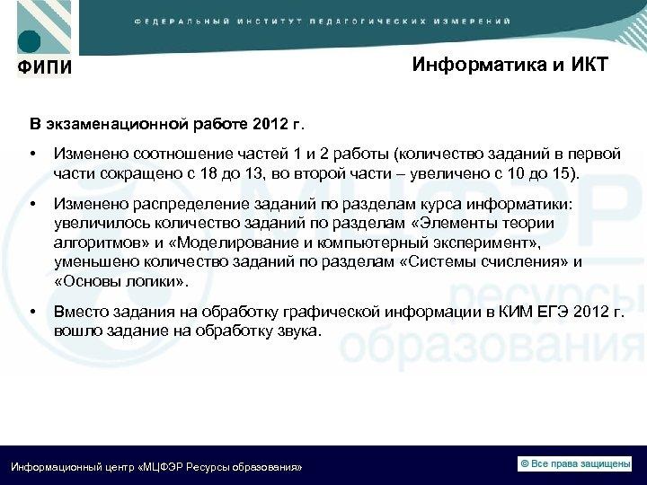 Информатика и ИКТ В экзаменационной работе 2012 г. • Изменено соотношение частей 1 и