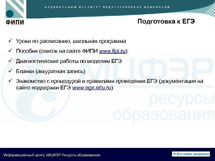 Подготовка к ЕГЭ ü Уроки по расписанию, школьная программа ü Пособия (список на сайте