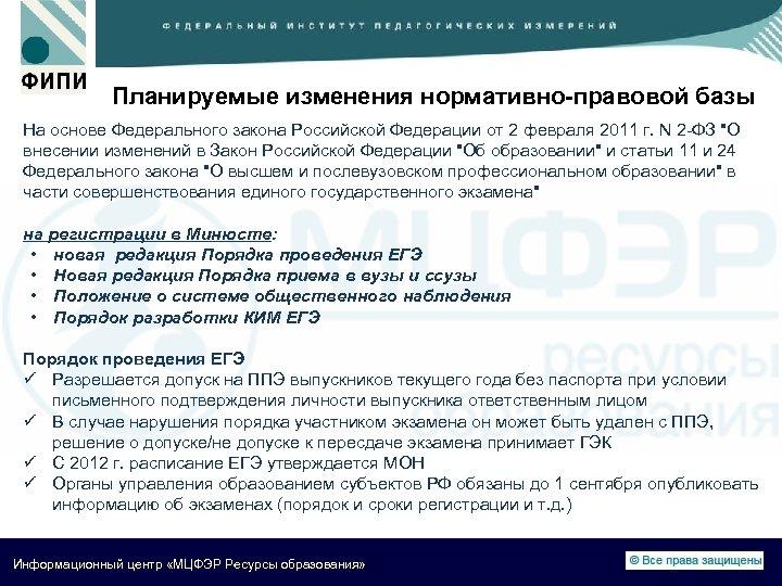 Планируемые изменения нормативно-правовой базы На основе Федерального закона Российской Федерации от 2 февраля 2011