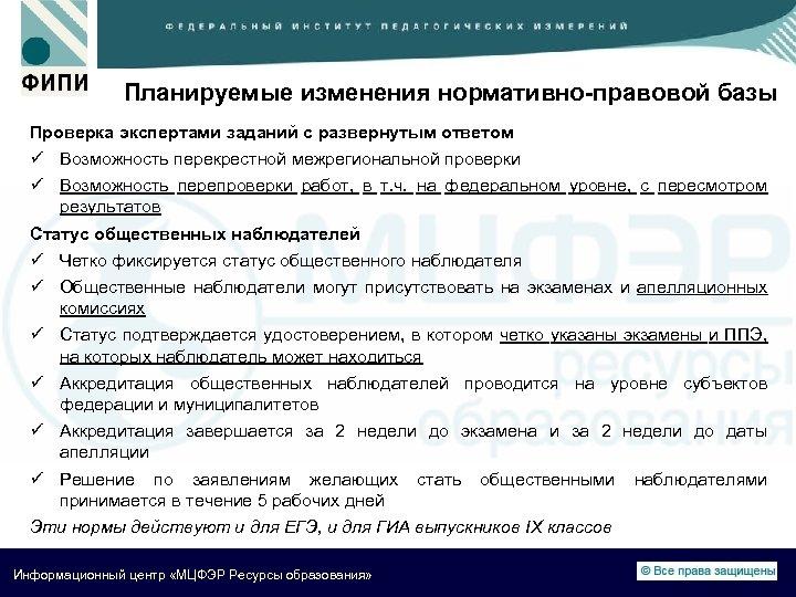 Планируемые изменения нормативно-правовой базы Проверка экспертами заданий с развернутым ответом ü Возможность перекрестной межрегиональной