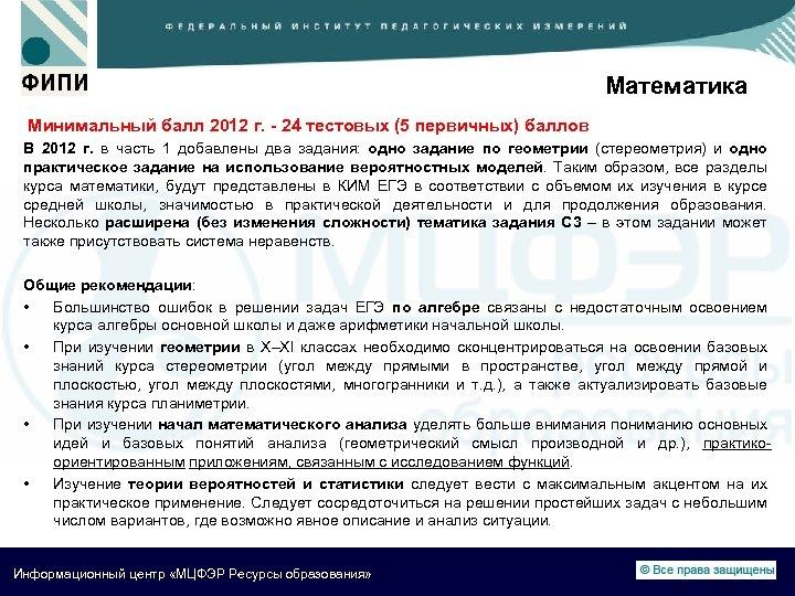 Математика Минимальный балл 2012 г. - 24 тестовых (5 первичных) баллов В 2012 г.