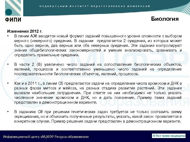 Биология Изменения 2012 г. • В линии А 36 вводится новый формат заданий повышенного