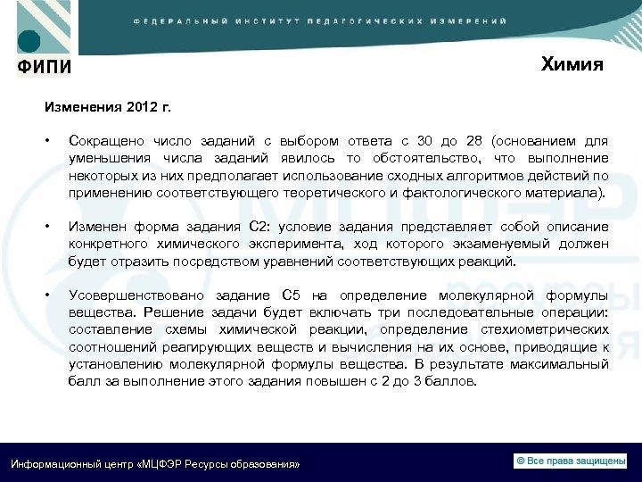 Химия Изменения 2012 г. • Сокращено число заданий с выбором ответа с 30 до