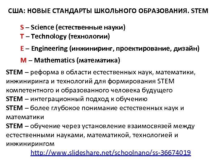 США: НОВЫЕ СТАНДАРТЫ ШКОЛЬНОГО ОБРАЗОВАНИЯ. STEM S – Science (естественные науки) T – Technology