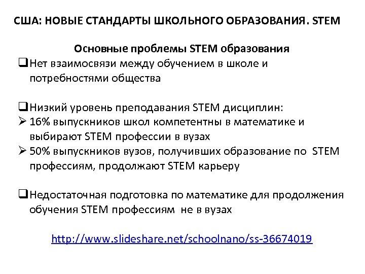 США: НОВЫЕ СТАНДАРТЫ ШКОЛЬНОГО ОБРАЗОВАНИЯ. STEM Основные проблемы STEM образования q. Нет взаимосвязи между