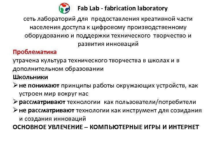 Fab Lab - fabrication laboratory сеть лабораторий для предоставления креативной части населения доступа к