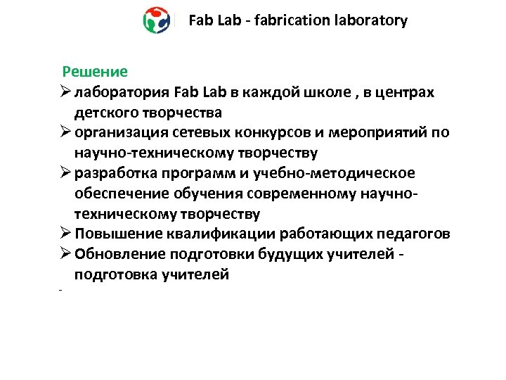 Fab Lab - fabrication laboratory Решение Ø лаборатория Fab Lab в каждой школе ,