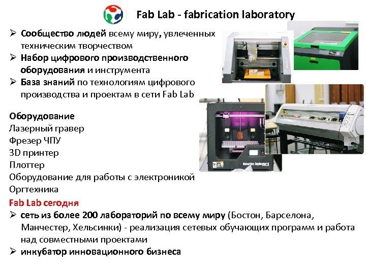 Fab Lab - fabrication laboratory Ø Сообщество людей всему миру, увлеченных техническим творчеством Ø