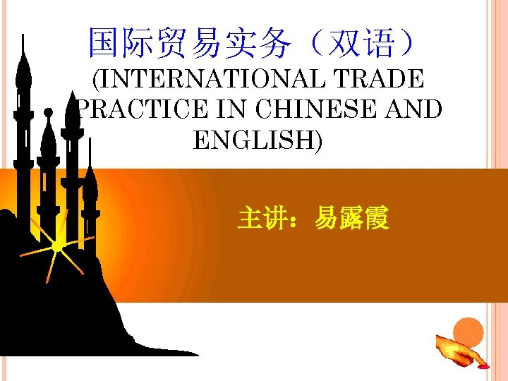 国际贸易实务(双语) (INTERNATIONAL TRADE PRACTICE IN CHINESE AND ENGLISH) 主讲:易露霞