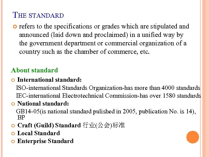 THE STANDARD refers to the specifications or grades which are stipulated announced (laid down
