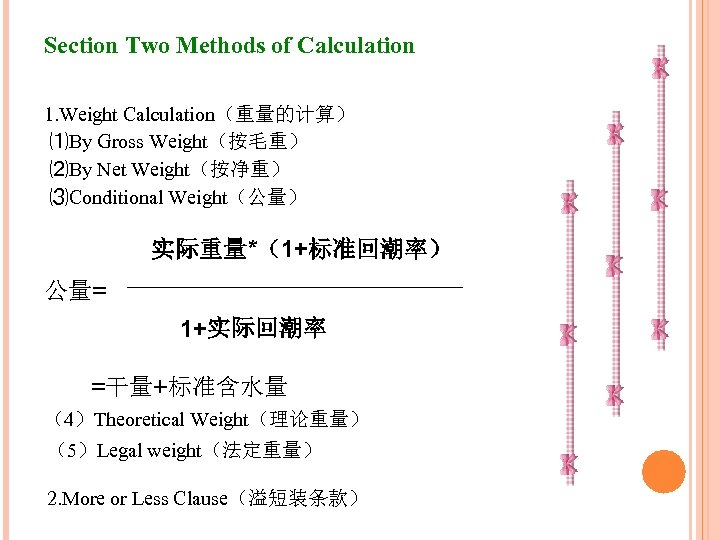 Section Two Methods of Calculation 1. Weight Calculation(重量的计算) ⑴By Gross Weight(按毛重) ⑵By Net Weight(按净重)