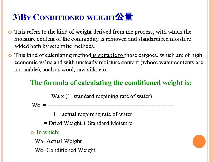 3)BY CONDITIONED WEIGHT公量 This refers to the kind of weight derived from the process,
