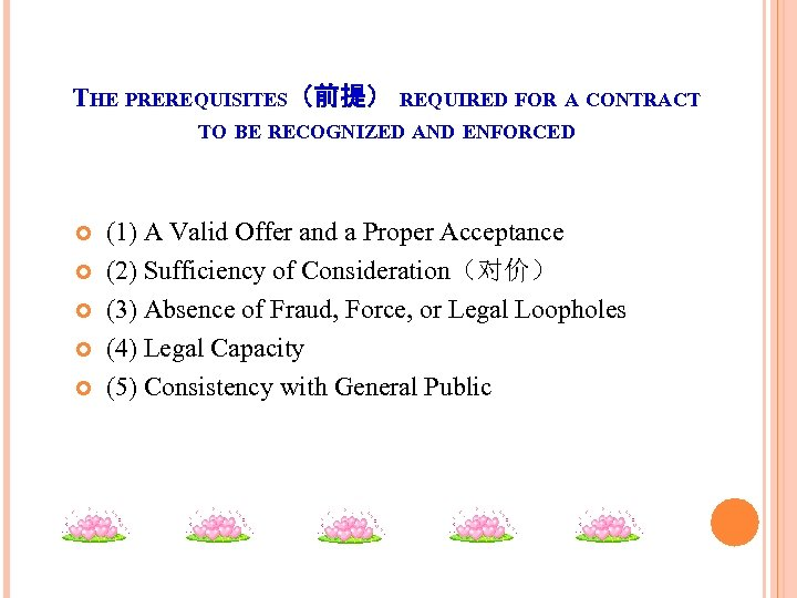 THE PREREQUISITES(前提) REQUIRED FOR A CONTRACT TO BE RECOGNIZED AND ENFORCED (1) A Valid