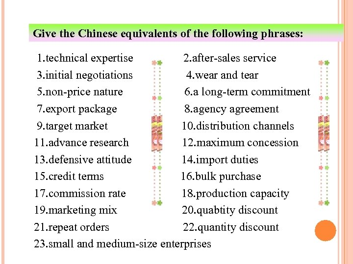 Give the Chinese equivalents of the following phrases: 1. technical expertise 2. after-sales service
