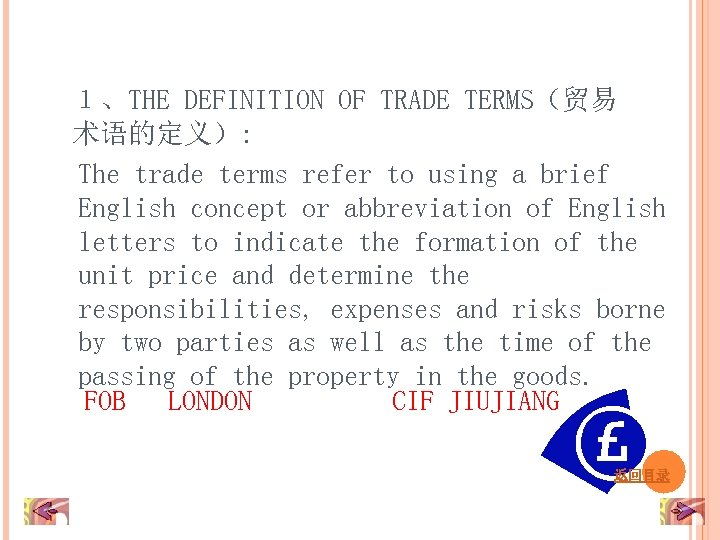 1、THE DEFINITION OF TRADE TERMS(贸易 术语的定义): The trade terms refer to using a brief