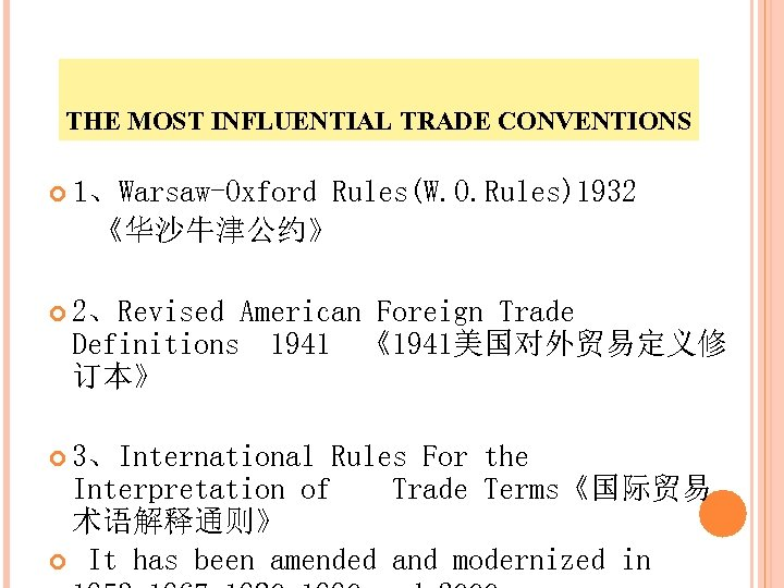 THE MOST INFLUENTIAL TRADE CONVENTIONS 1、Warsaw-Oxford Rules(W. O. Rules)1932 《华沙牛津公约》 2、Revised American Foreign Trade