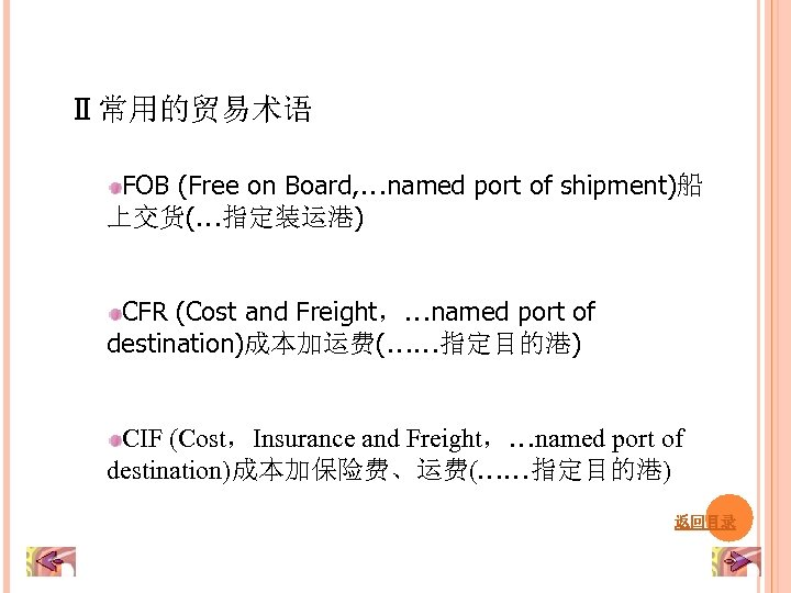 Ⅱ常用的贸易术语 FOB (Free on Board, …named port of shipment)船 上交货(…指定装运港) CFR (Cost and Freight,…named