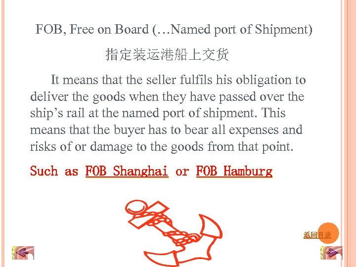 FOB, Free on Board (…Named port of Shipment)      指定装运港船上交货  It means that the seller