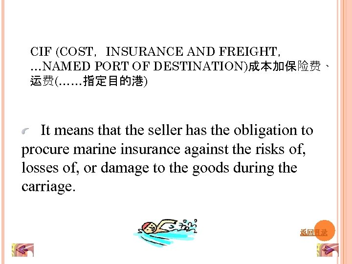 CIF (COST,INSURANCE AND FREIGHT, …NAMED PORT OF DESTINATION)成本加保险费、 运费(……指定目的港)  It means that the seller
