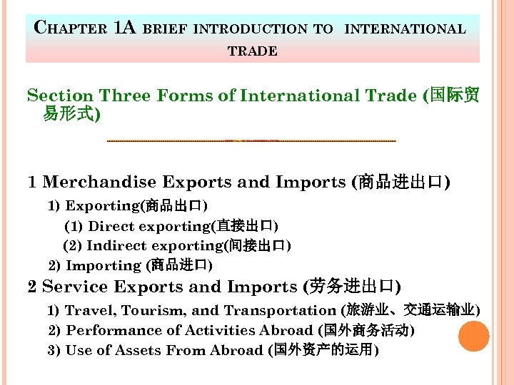 CHAPTER 1 A BRIEF INTRODUCTION TO INTERNATIONAL TRADE Section Three Forms of International Trade