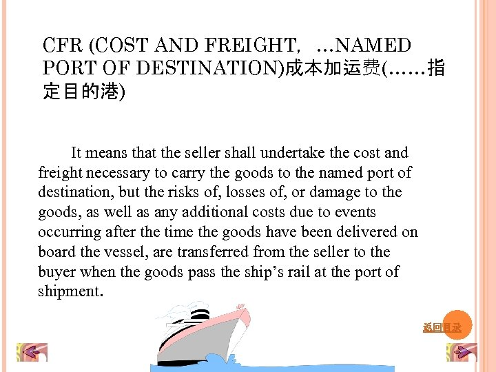 CFR (COST AND FREIGHT,…NAMED PORT OF DESTINATION)成本加运费(……指 定目的港)   It means that the seller shall