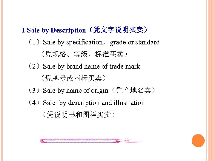 1. Sale by Description(凭文字说明买卖) (1)Sale by specification,grade or standard (凭规格、等级、标准买卖) (2)Sale by brand name