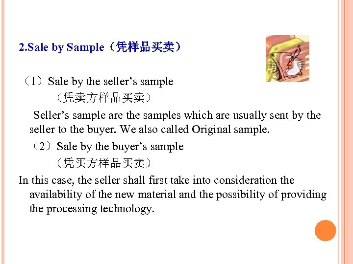 2. Sale by Sample(凭样品买卖) (1)Sale by the seller's sample (凭卖方样品买卖) Seller's sample are the