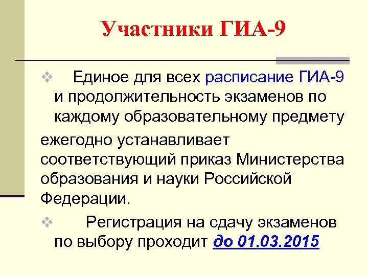 Участники ГИА-9 Единое для всех расписание ГИА-9 и продолжительность экзаменов по каждому образовательному предмету