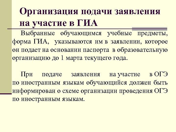 Организация подачи заявления на участие в ГИА Выбранные обучающимся учебные предметы, форма ГИА, указываются