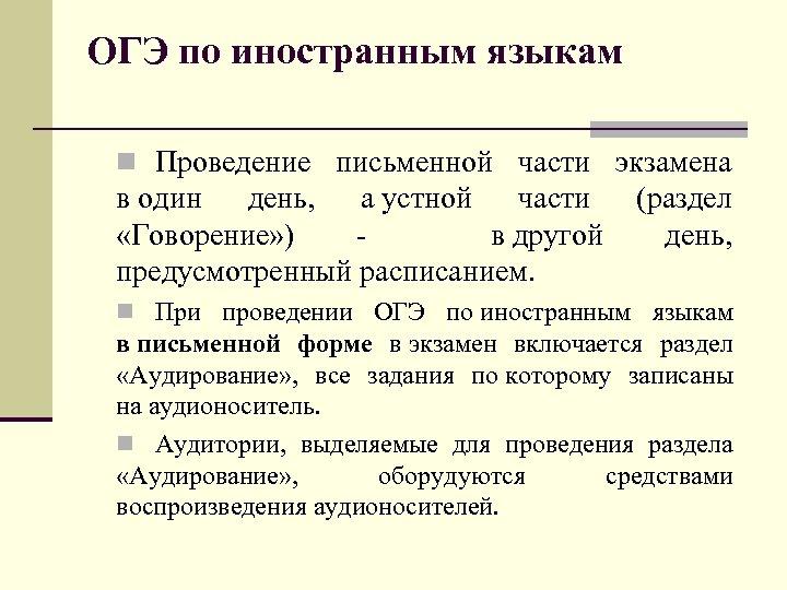 ОГЭ по иностранным языкам n Проведение письменной части экзамена в один день, а устной