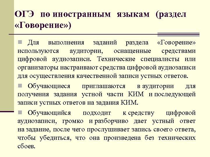 ОГЭ по иностранным языкам (раздел «Говорение» ) n Для выполнения заданий раздела «Говорение» используются