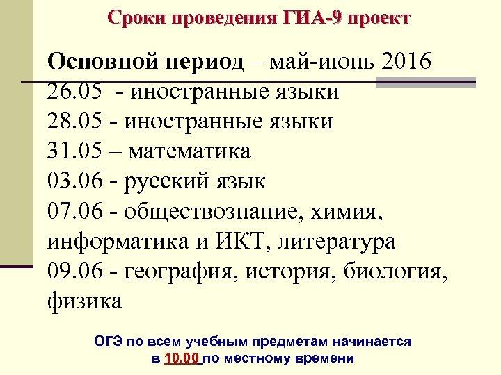 Сроки проведения ГИА-9 проект Основной период – май-июнь 2016 26. 05 - иностранные языки