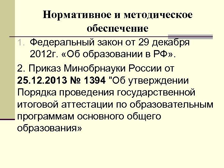 Нормативное и методическое обеспечение 1. Федеральный закон от 29 декабря 2012 г. «Об образовании