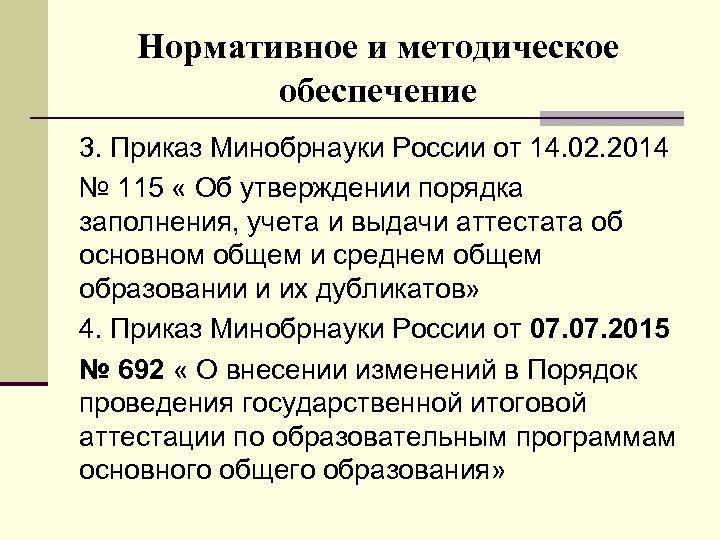 Нормативное и методическое обеспечение 3. Приказ Минобрнауки России от 14. 02. 2014 № 115