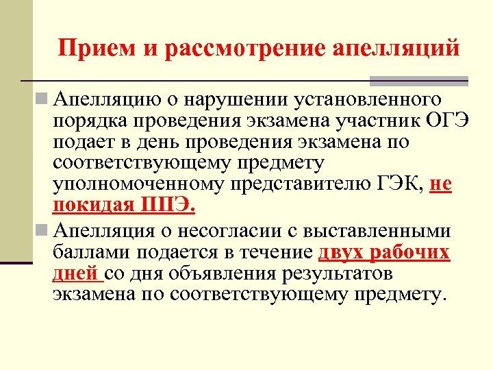 Прием и рассмотрение апелляций n Апелляцию о нарушении установленного порядка проведения экзамена участник ОГЭ