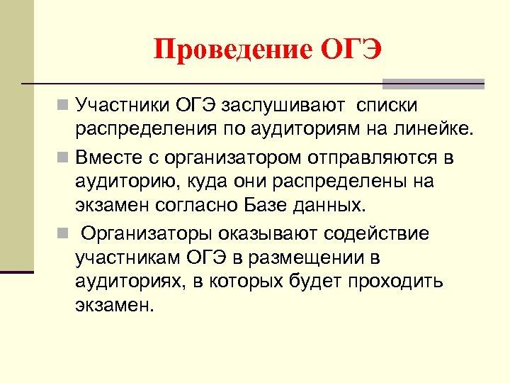 Проведение ОГЭ n Участники ОГЭ заслушивают списки распределения по аудиториям на линейке. n Вместе