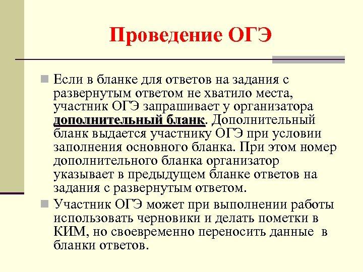Проведение ОГЭ n Если в бланке для ответов на задания с развернутым ответом не