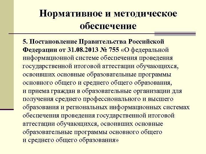 Нормативное и методическое обеспечение 5. Постановление Правительства Российской Федерации от 31. 08. 2013 №