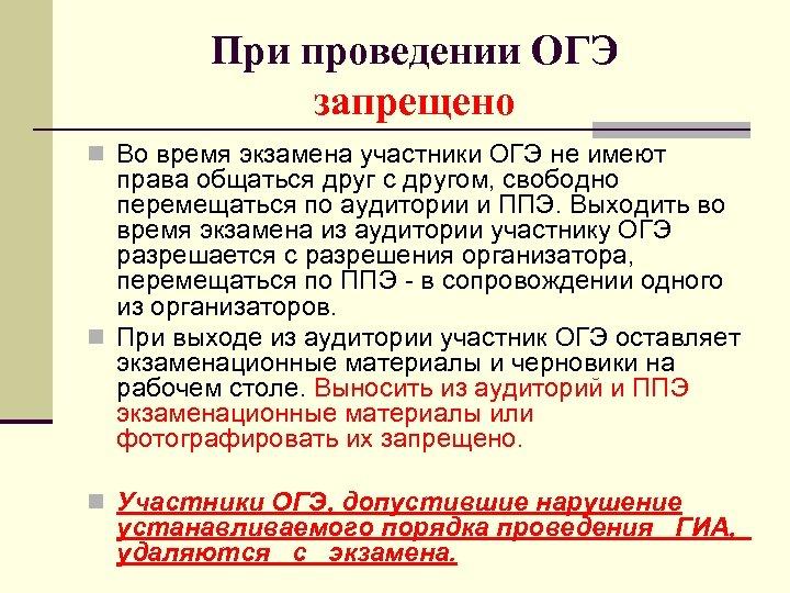 При проведении ОГЭ запрещено n Во время экзамена участники ОГЭ не имеют права общаться