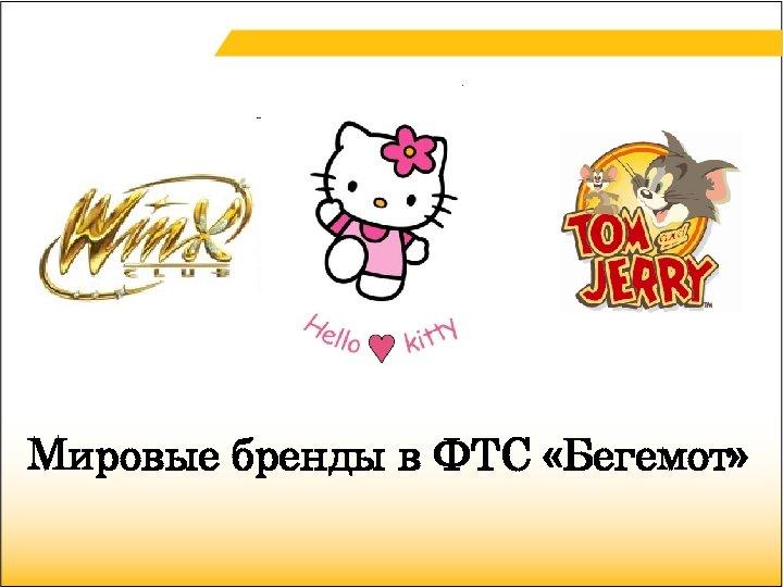 Мировые бренды в ФТС «Бегемот»