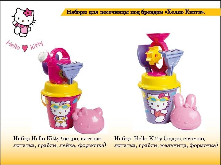 Наборы для песочницы под брендом «Хелло Китти» . Набор Hello Kitty (ведро, ситечко, лопатка,