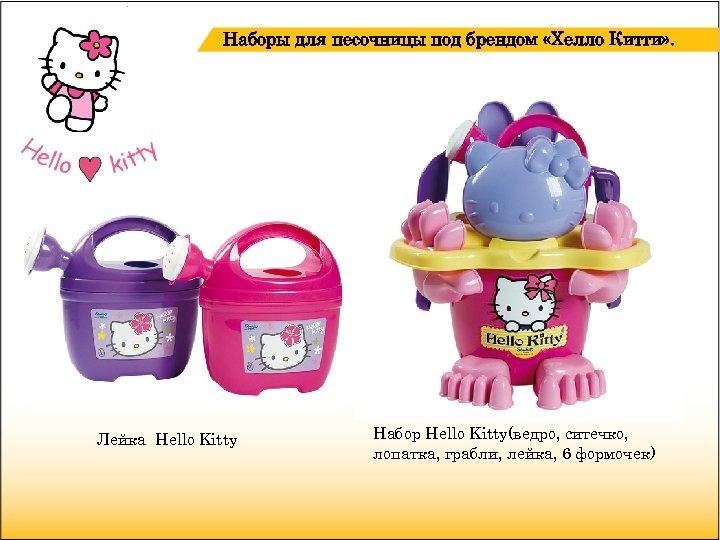 Наборы для песочницы под брендом «Хелло Китти» . Лейка Hello Kitty Набор Hello Kitty(ведро,