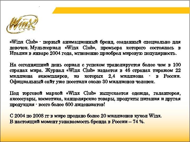 «Winx Club» - первый анимационный бренд, созданный специально для девочек. Мультсериал «Winx Club»