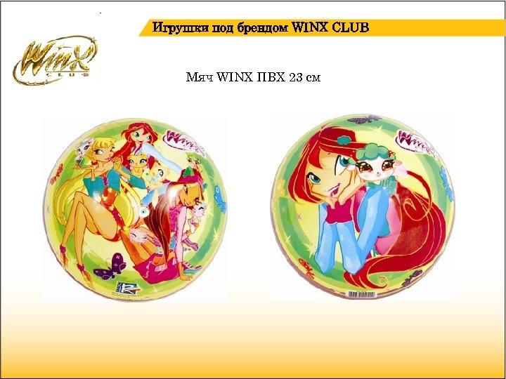 Игрушки под брендом WINX CLUB Мяч WINX ПВХ 23 см