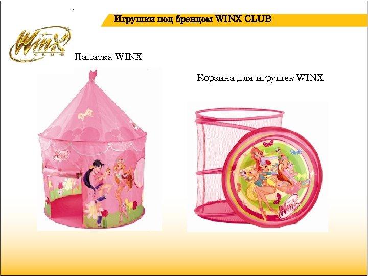 Игрушки под брендом WINX CLUB Палатка WINX Корзина для игрушек WINX