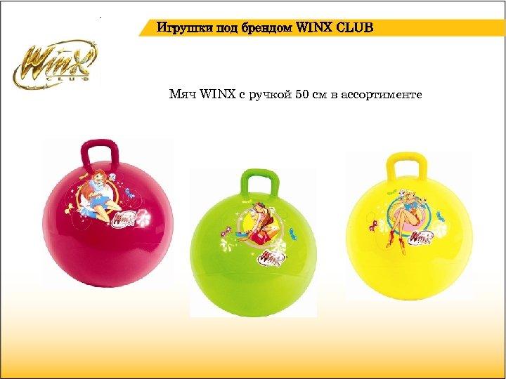 Игрушки под брендом WINX CLUB Мяч WINX с ручкой 50 см в ассортименте