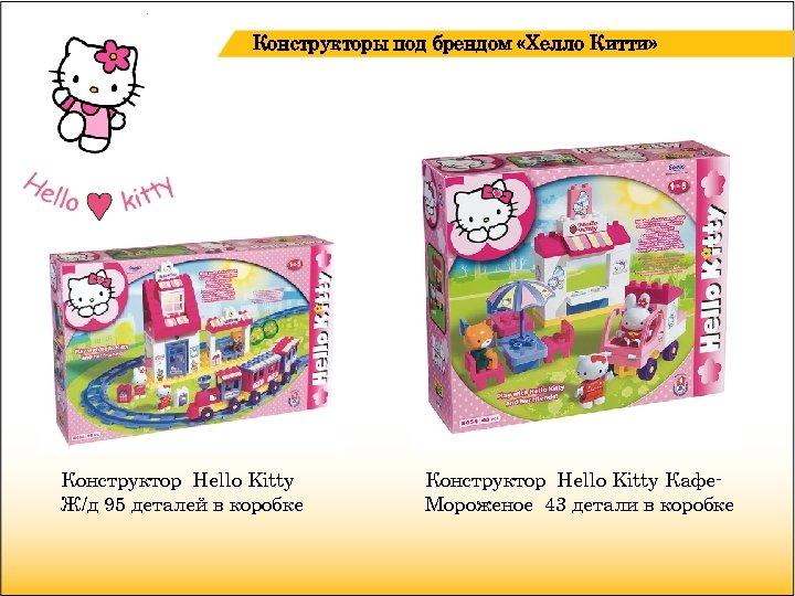 Конструкторы под брендом «Хелло Китти» Конструктор Hello Kitty Ж/д 95 деталей в коробке Конструктор