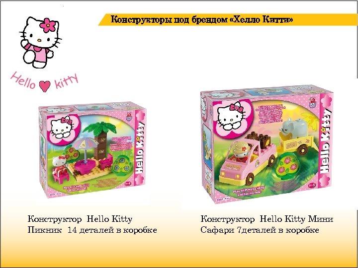 Конструкторы под брендом «Хелло Китти» Конструктор Hello Kitty Пикник 14 деталей в коробке Конструктор