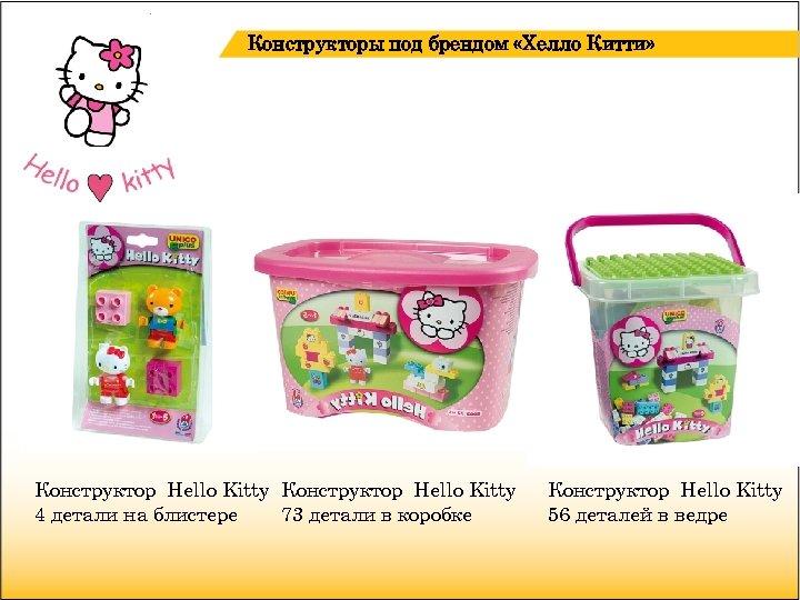 Конструкторы под брендом «Хелло Китти» Конструктор Hello Kitty 73 детали в коробке 4 детали