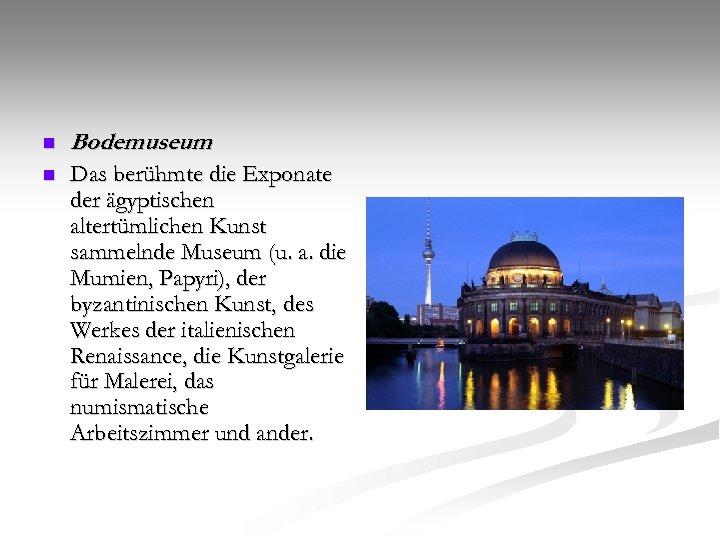 n Bodemuseum n Das berühmte die Exponate der ägyptischen altertümlichen Kunst sammelnde Museum (u.